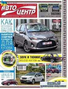 Автоцентр №34-35 (август 2014)