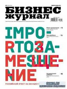 Бизнес журнал №9 (сентябрь 2014)