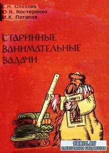 Олехник С. Н., Нестеренко Ю.В., Потапов М.К. - Старинные занимательные зада ...