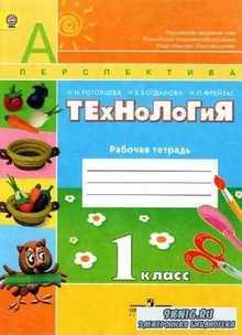 Роговцева Н.И., Богданова Н.В., Фрейтаг И.П. - Технология. Рабочая тетрадь. ...