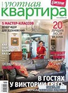 Уютная квартира №9 (сентябрь 2014)