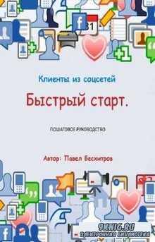 Бесхитров Павел - Клиенты из соцсетей. Быстрый старт