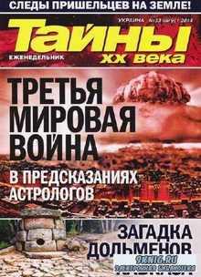 Тайны ХХ века №33 (август 2014)