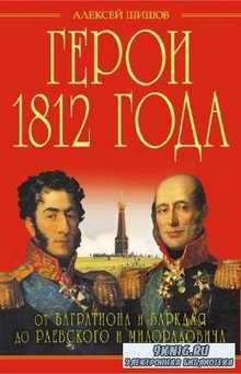 Шишов Алексей - Герои 1812 года