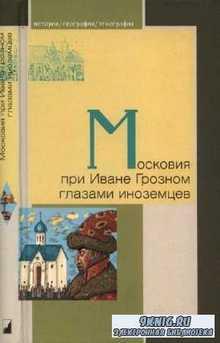 Петров Владислав - Московия при Иване Грозном глазами иноземцев