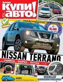 Купи авто №16 (сентябрь 2014)