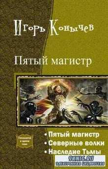 Конычев Игорь - Пятый магистр. Трилогия в одном томе