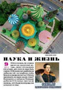 Наука и жизнь №9 (сентябрь 2014)
