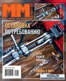Машины и Механизмы №9 (сентябрь 2014)