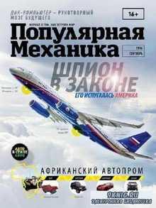 Популярная механика №9 (сентябрь 2014)