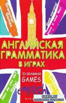 Предко Т.И. - Английская грамматика в играх. 53 Grammar Games