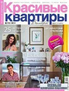 Красивые квартиры №8 (август 2014)