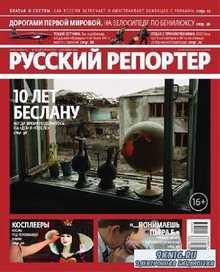 Русский репортер №33 (август-сентябрь 2014)