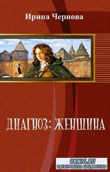 Чернова Ирина - Диагноз: женщина