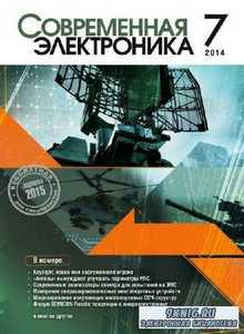 Современная электроника №7 (август 2014)
