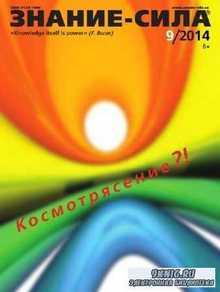 Знание-сила №9 (сентябрь 2014)