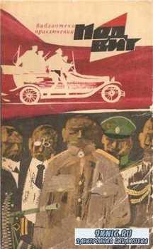 Подвиг 1969 № 1