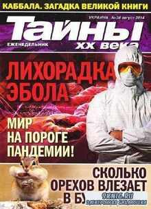 Тайны ХХ века №34 (август 2014)