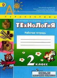 Роговцева Н.И., Богданова Н.В., Шипилова Н.В. -  Технология. Рабочая тетрад ...