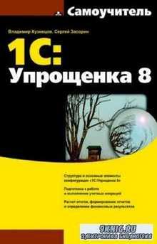 Кузнецов В.Г., Засорин С.В. - 1С: Упрощенка 8. Самоучитель