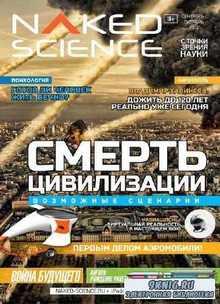 Naked Science №6 (сентябрь-октябрь 2014) Россия