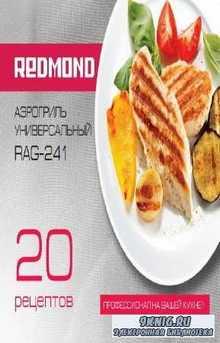 Redmond - Аэрогриль универсальный Redmond RAG-241. Книга рецептов