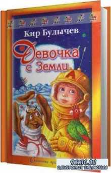 Кир Булычев - Девочка с Земли - путешествие Алисы (Аудиокнига)