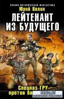 Валин Юрий - Лейтенант из будущего. Спецназ ГРУ против бандеровцев