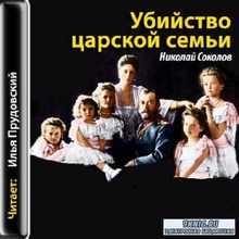 Соколов Н.-  Убийство царской семьи (аудиокнига)