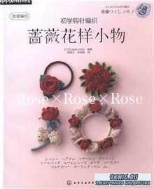 Asahi Original. Rose - Rose - Rose