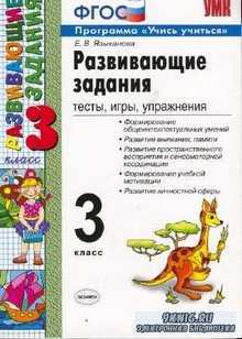 Языканова Е.В. -  Развивающие задания. Тесты, игры, упражнения. 3 класс.