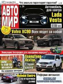 Автомир №37 (сентябрь 2014)