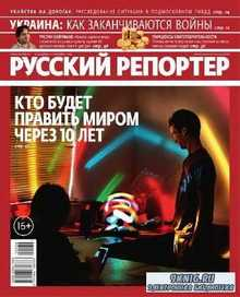 Русский репортер №34 (сентябрь 2014)