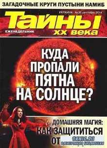Тайны ХХ века №35 (сентябрь 2014)