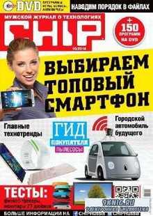 Chip №10 (октябрь 2014) Россия