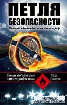 Гутиков Петр - Петля безопасности. Хроника автомобильных катастроф