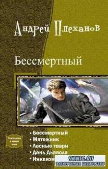Плеханов Андрей - Бессмертный. Пенталогия в одном томе