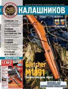 Калашников №6 (июнь 2014)