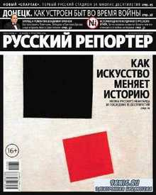 Русский репортер №35 (сентябрь 2014)