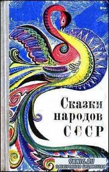 Коллектив - Сказки народов СССР