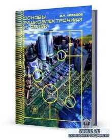 Нефедов В.И., Сигов А.С. Основы радиоэлектроники и связи