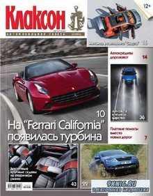 Клаксон №15 (август 2014)