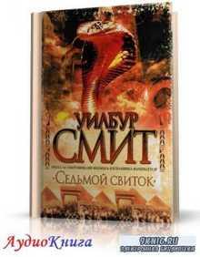 Смит Уилбур - Седьмой свиток (АудиоКнига) читает Ерисанова И.