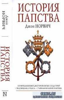 Норвич Джон - История папства