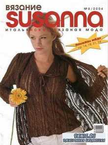 Susanna Вязание №8 2004