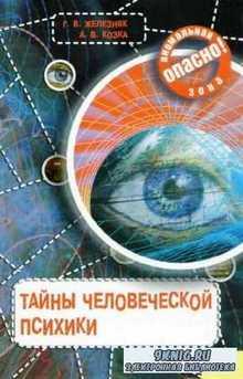 Козка Андрей, Железняк Галина - Тайны человеческой психики