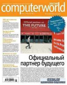 Computerworld №21 (сентябрь 2014) Россия