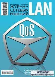 Журнал сетевых решений LAN №9 (сентябрь 2014)