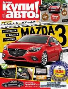 Купи авто №17 (сентябрь 2014)