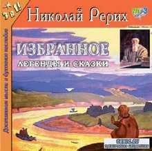 Рерих Николай - Избранное (Аудиокнига)